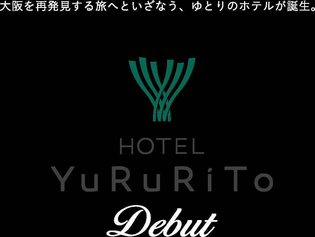 大阪を再発見する旅へといざなう、ゆとりのホテルが誕生